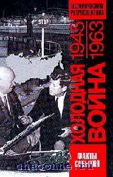 Холодная война 1945-1963 годов