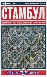 Путеводитель Стамбул