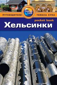 Путеводитель Хельсинки. Pocket book