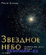 Звездное небо. Учитесь узнавать звезды