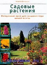 Садовые растения. Интересные идеи для создания сада