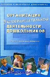 Организация экспериментальной деятельности дошкольников