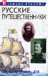 Русские путешественники