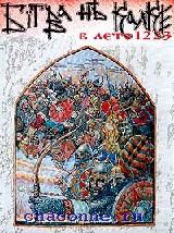 Битва на Калке в лето 1223 г