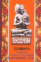 Буддизм. Словарь по буддизму и близким к нему учениям