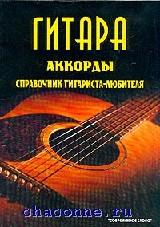 Гитара. Справочник популярных аккордов
