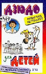 Дзюдо для детей. Увлекательное пособие для девочек и мальчиков
