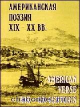 Американская поэзия XIX-XХвв