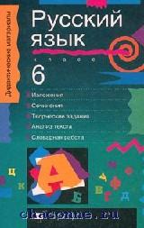 Русский язык 6 кл.Изложения и сочинения
