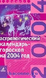Астрологический календарь-гороскоп на 2006 год