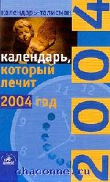 Календарь, который лечит 2004 год