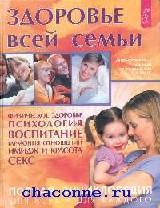 Здоровье всей семьи. Полная энциклопедия для всех и каждого