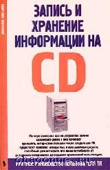 Запись и хранение  информации на CD