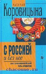 С Россией и без нее. Восточноевропейский путь развития
