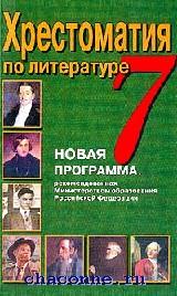 Хрестоматия по литературе 7 кл