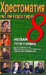 Хрестоматия по литературе 8 кл