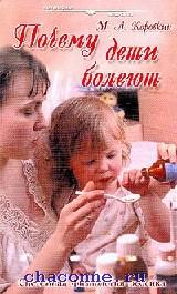 Почему дети болеют. Системная физиология ребенка