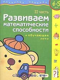 Развитие ребенка 4-5лет. Развиваем математические способности часть 2я