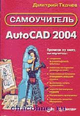 AutoCAD 2004. Самоучитель