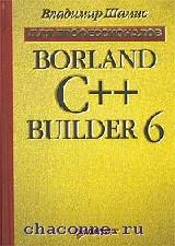 Borland C++ Builder 6 для профессионалов