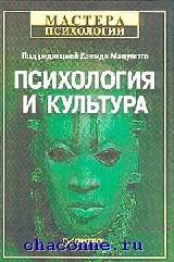 Психология и культура