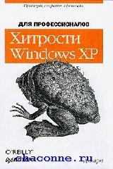 Хитрости Windows XP