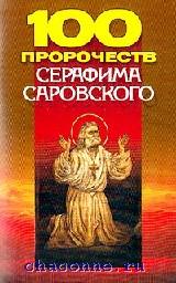 100 пророчеств Серафима Саровского