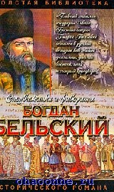 Богдан Бельский