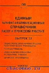 Единый тарифно-квалификационный справочник выпуск 55й. Полиграф.произв