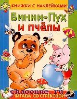 Винни-Пух и пчелы. Книжка с наклейками