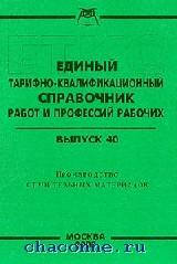 Единый тарифно-квалификационный справочник выпуск 40й. Производство строительных материалов