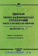Единый тарифно-квалификационный справочник выпуски 46,11й. Швейно-иголь