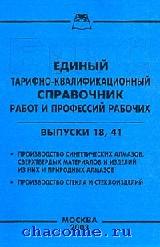 Единый тарифно-квалификационный справочник выпуски 18,41й. Произв.алмаз