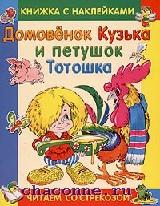 Домовенок Кузька и петушок Тотошка. Книжка с наклей