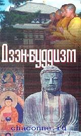 Дзэн-буддизм