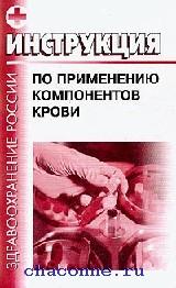 Инструкция по применению компонентов крови. Сборник нормативных документов