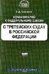 Комментарий к ФЗ о третейских судах в РФ