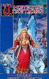 Сказки зимнего перекрестка