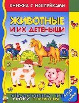 Животные и их детеныши. Книжка с наклейками