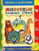 Животные разных стран.Книжка с наклейками