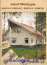 Конструкции малоэтажных жилых домов. Учебное пособие