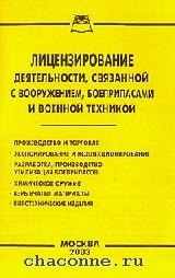 Лицензирование деятельности, связанной с вооружением