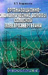 Организационно-экономические основы сельской электроэнергетики
