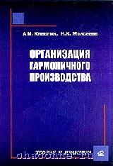 Организация гармоничного производства. Теория и практика