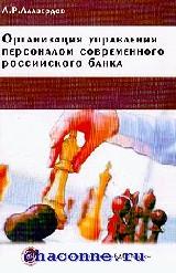 Организация управления персоналом современного российского банка