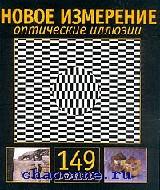 3-D Оптические иллюзии