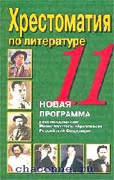 Хрестоматия по литературе 11 кл. Новая программа