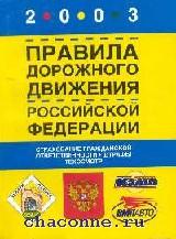 Правила дорожного движения 2003 г