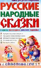 Русские народные сказки: с играми, кроссвордами, ребусами, заданиями