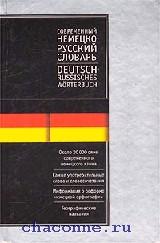 Современный немецко-русский словарь 20 000 слов